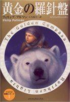 フィリップ・プルマン『黄金の羅針盤』