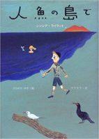 シンシア・ライラント『人魚の島で』