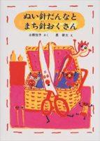 土橋悦子作 長新太絵『ぬい針だんなとまち針おくさん』
