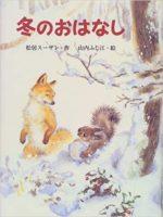 松居スーザン『冬のおはなし』