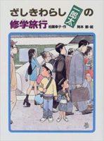 柏葉幸子『ざしきわらし一郎太の修学旅行』