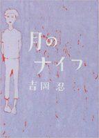 吉岡忍『月のナイフ』