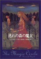 ドナ・ジョー・ナポリ『逃れの森の魔女』