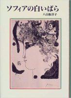 八百板洋子『ソフィアの白いばら』