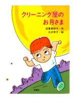坂東真砂子『クリーニング屋のお月さま』