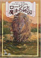 エミリー・ロッダ『ローワンと魔法の地図』さくまゆみこ訳