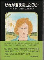 イリーナ・コルシュノウ『だれが君を殺したのか』