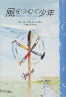 ポール・フライシュマン『風をつむぐ少年』