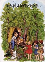 リンドグレーン『やかまし村の子どもたち』