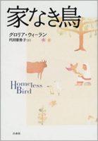 グロリア・ウィーラン『家なき鳥』