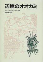 ローズマリ・サトクリフ『辺境のオオカミ』