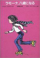 ベバリイ・クリアリー『ラモーナ、八歳になる』