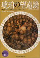 フィリップ・プルマン『琥珀の望遠鏡』