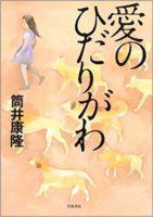 筒井康隆『愛のひだりがわ』