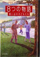 フィリッパ・ピアス『8つの物語』
