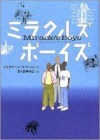 ジャクリーン・ウッドソン著 さくまゆみこ訳 『ミラクルズボーイズ』