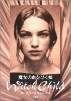 セリア・リーズ『魔女の血をひく娘』