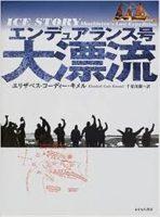 エリザベス・コーディー・キメル『エンデュアランス号大漂流』