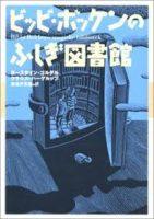 ヨースタイン・ゴルデル『ビッビ・ボッケンのふしぎ図書館』