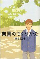 笹生陽子『楽園のつくりかた』