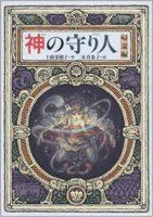 上橋菜穂子『神の守り人』