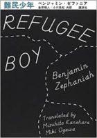 ベンジャミン・ゼファニア『難民少年』