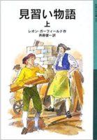 レオン・ガーフィールド『見習い物語』