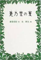藤巻吏絵『美乃里の夏』