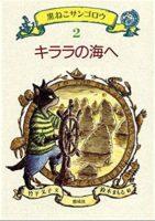 竹下文子『キララの海へ』(黒ねこサンゴロウ2)