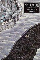 パウル・ビーヘル『ドールの庭』