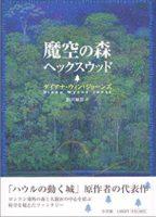 ダイアナ・ウィン・ジョーンズ『虚空の森ヘックスウッド』
