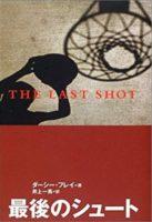 ダーシー・フレイ『最後のシュート』