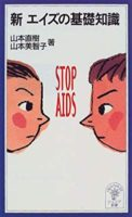 山本直樹・美智子『新エイズの基礎知識』