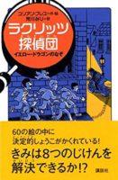 ユリアン・プレス『ラクリッツ探偵団』
