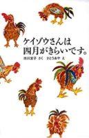 市川宣子『ケイゾウさんは四月がきらいです。』
