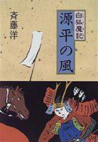 斉藤洋『白狐魔記 源平の風』