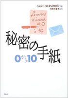 シュジー・モルゲンステルン『秘密の手紙0から10』