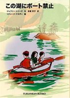 ジェフリー・トリーズ『この湖にボート禁止』