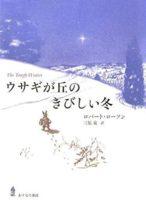 ロバート・ローソン『ウサギが丘のきびしい冬』