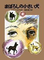 フィリパ・ピアス『まぼろしの小さい犬』