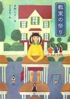 草野たき『教室の祭り』