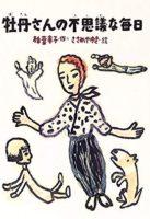 柏葉幸子『牡丹さんの不思議な毎日』