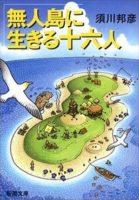 須川邦彦『無人島に生きる十六人』