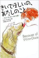 ケイト・ディカミロ『きいてほしいの、あたしのこと:ウィン・ディキシーのいた夏』