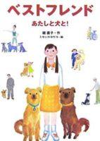 堀直子『ベストフレンド あたしと犬と!』