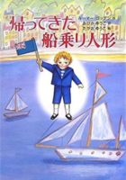 ルーマー・ゴッデン『帰ってきた船乗り人形』