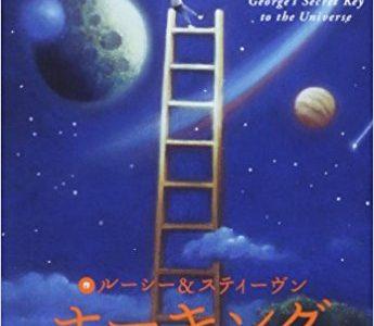 ルーシー&スティーヴン・ホーキング『宇宙への秘密の鍵』さくまゆみこ訳