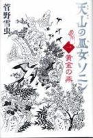 菅野雪虫『天山の巫女ソニン』