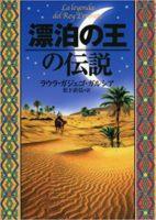 ラウラ・ガジェゴ・ガルシア『漂泊の王の伝説』