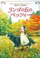 ドロシー・キャンフィールド・フィッシャー『リンゴの丘のベッツィー』